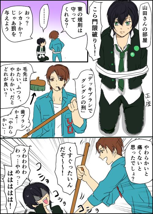 門限を破ったタイガが山田さんに罰を受ける漫画 https://t.co/8Z5jQSnFGz