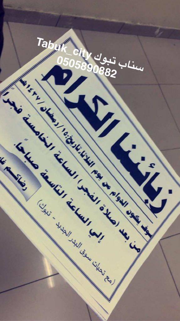 سناب تبوك Sur Twitter سوق البدر بـ تبوك يعلن عن فتح المحلات لللزبائن خلال شهر رمضان من بعد صلاة الفجر وحتى الساعة ٩ صباحا