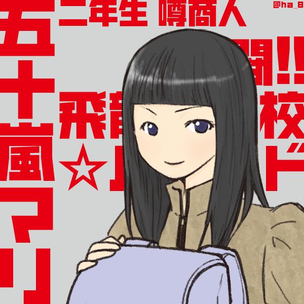 飛龍小学校はいいぞ。とてもキュートで素敵な女子児童3人。 https://t.co/rzljxicHuh