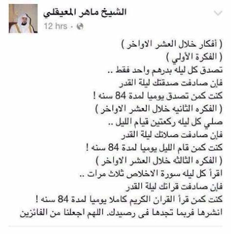 العشر الأواخر من رمضان ClaPq0yXEAE3QAY