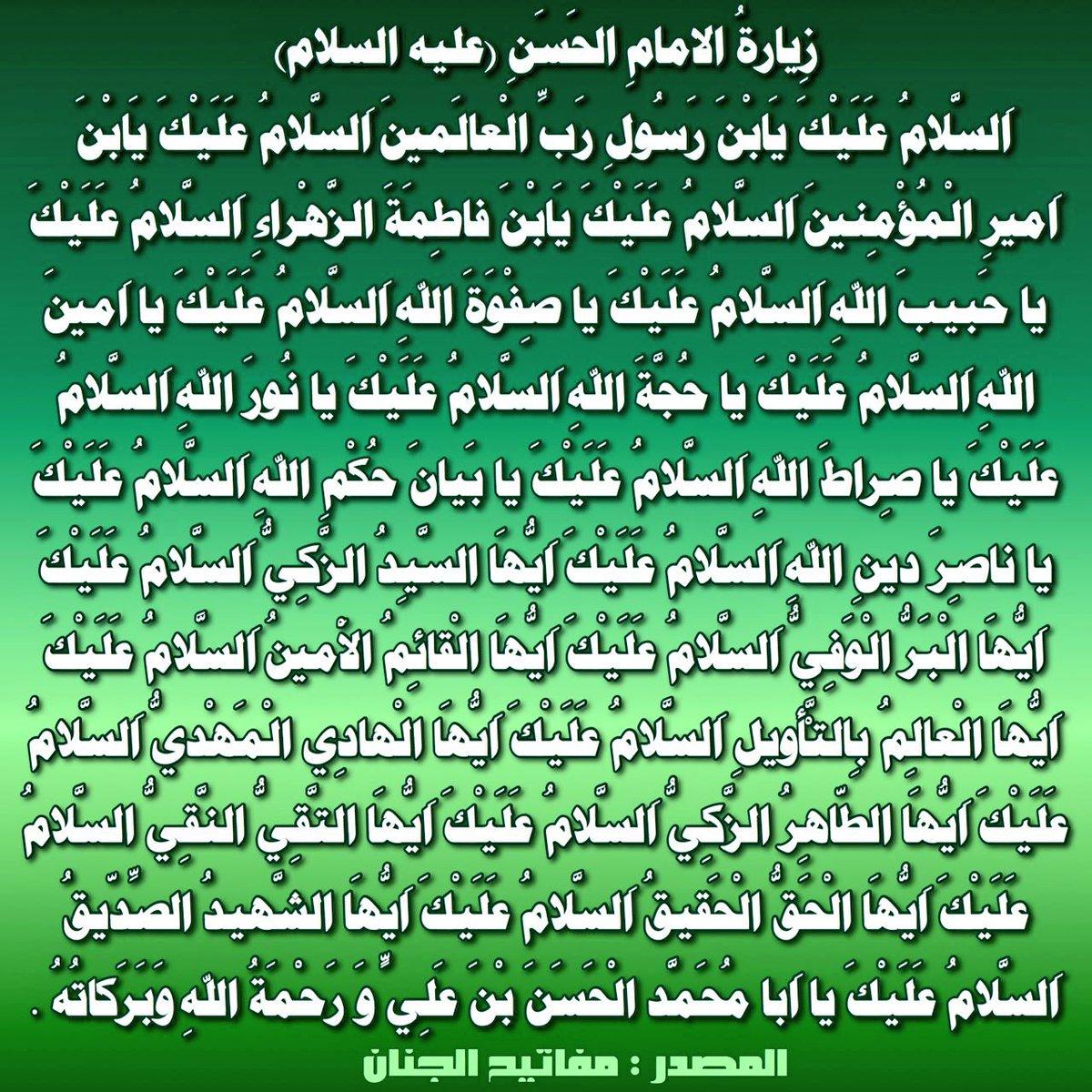 معارف أهل البيت En Twitter شهر الله زيارة الامام الحسن بن علي بن أبي طالب عليهما السلام