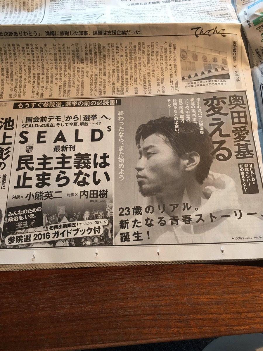 """""""新たなる青春ストーリー誕生""""ってコピーが不真面目過ぎて笑える。ラノベとかじゃないんだから(笑) @ishiitakaaki: 朝日新聞朝刊広告だが普通きもいよこの集団 https://t.co/CC8blFxBA2"""