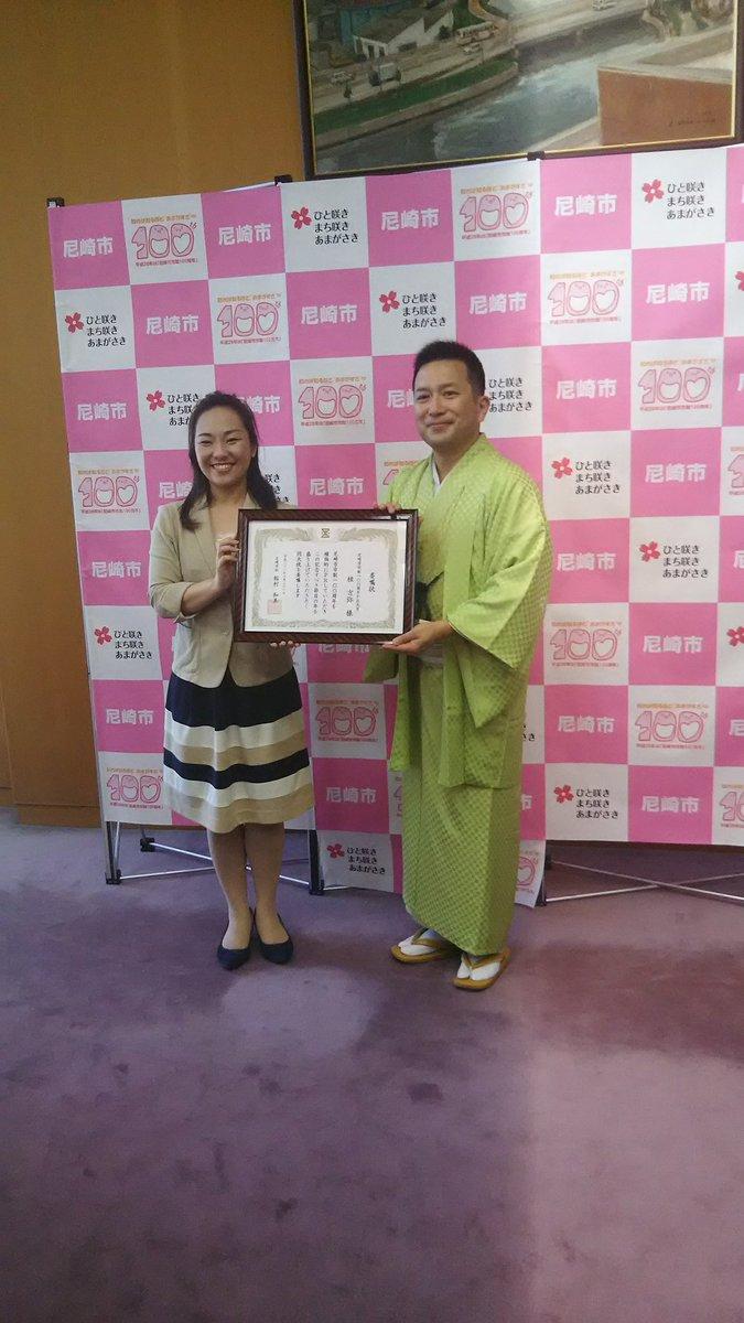 桂吉弥師が尼崎市市制100周年PR大使に任命され、本日稲村市長より委任状が手渡されました‼ https://t.co/Y8HsX6OBjE