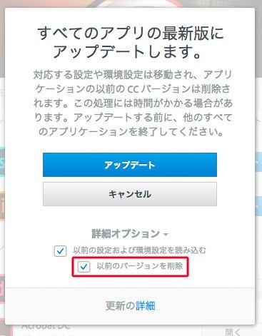Adobe CC アップデート祭り真っ最中の皆さま、このチェックボックスをお忘れ無く。今回も一括アップデートで旧バージョンが削除され、ますよ? https://t.co/1hPfViaGom