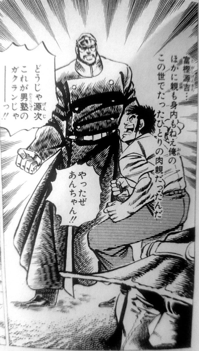 ブリティッシュバタードッグ On Twitter 男塾アニメ打ち切りで