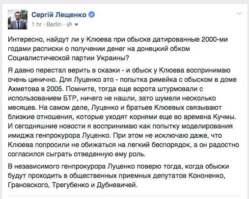ГПУ проводит обыски в домах Клюева и Сивковича, - пресс-секретарь Генпрокурора - Цензор.НЕТ 157