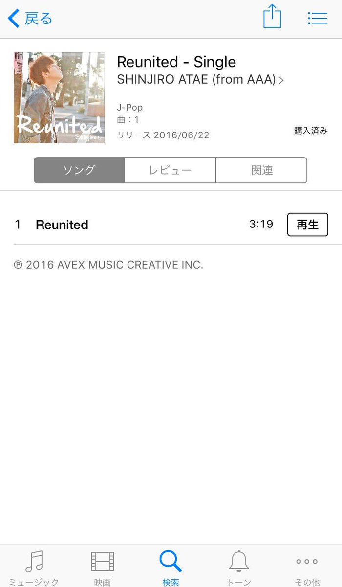 backup iphone to itunes shinjiro atae aaa on quot itunesでもうreunited買えた 笑 quot 13541