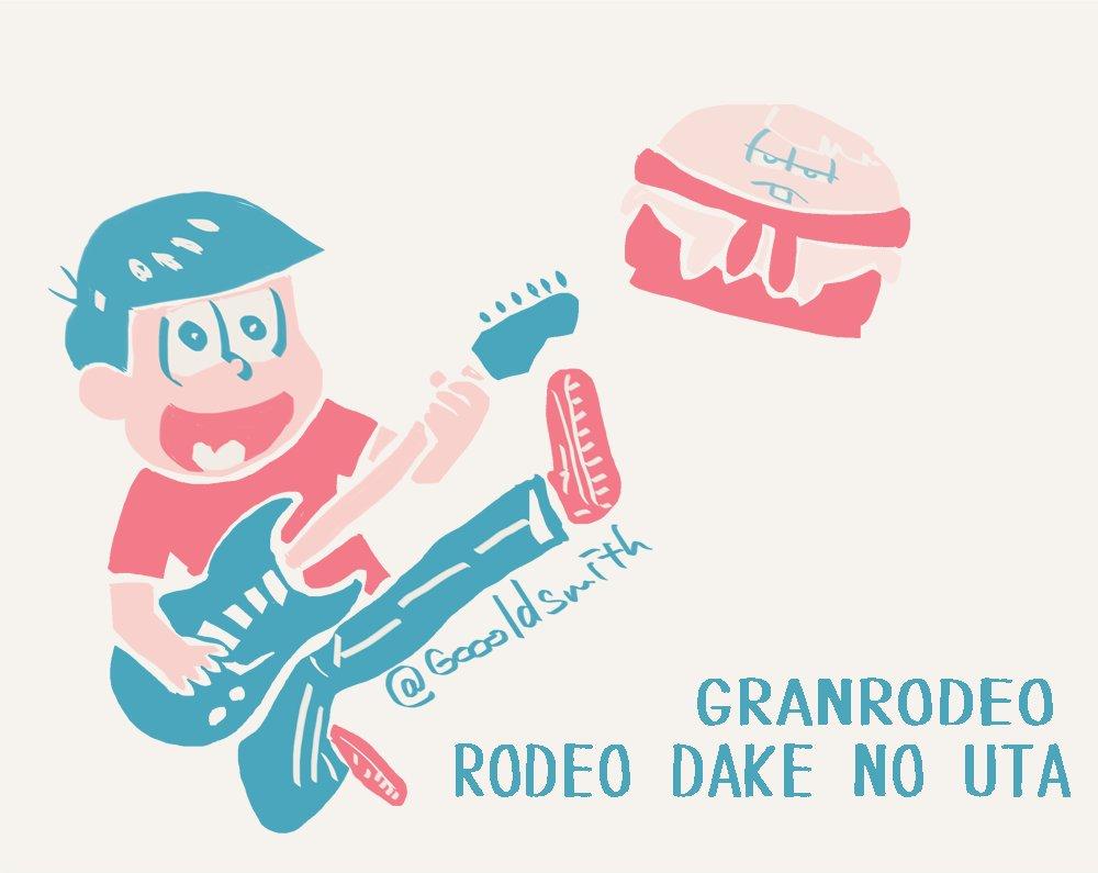@Goooldsmith  #ふぁぼされた数だけ好きな曲をおそ松さんで描く その4 #GRANRODEO の「ロデ夫だけのうた」 #ぐらPとロデ夫 大好きです GRANRODEOのライブでぐらP映像が出てきただけてキャー❤️ってなる