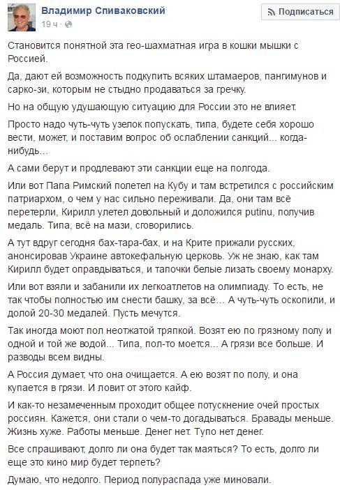 Вселенский патриарх получил обращение ВР с просьбой предоставить автокефалию Православной церкви в Украине, - Парубий - Цензор.НЕТ 3878