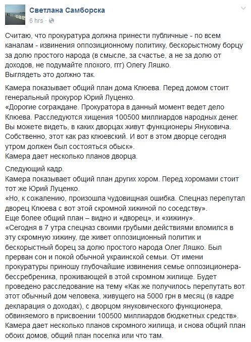Российская авиация сбрасывает зажигательные бомбы на спящий сирийский город: море пламени - Цензор.НЕТ 141
