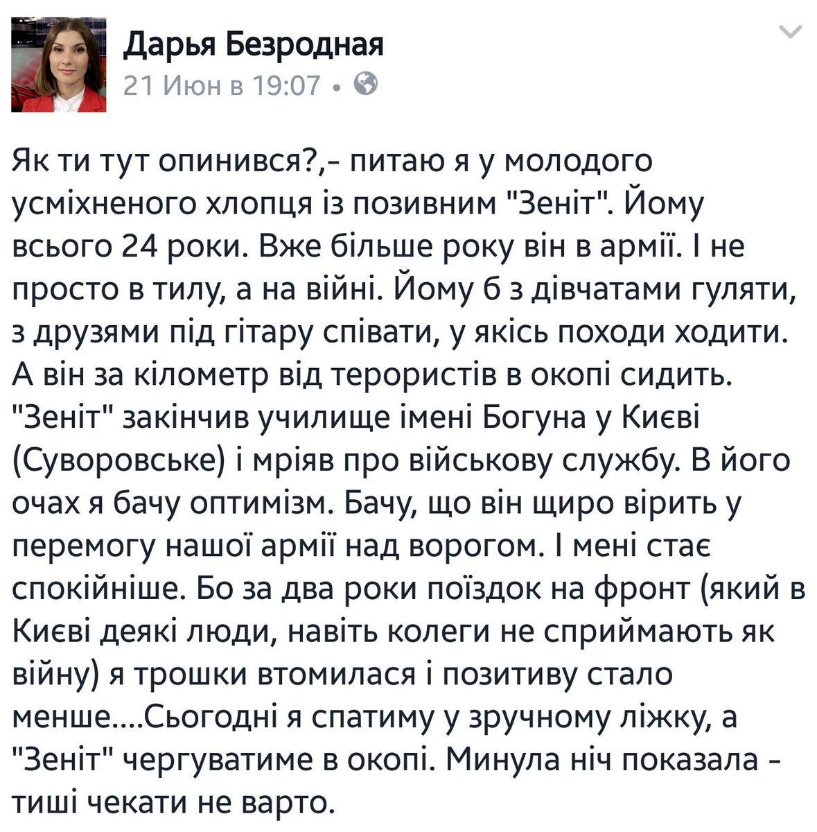 Вести диалог с заведомо продажными людьми нет смысла, - Савченко о возвращении российской делегации в ПАСЕ - Цензор.НЕТ 9414