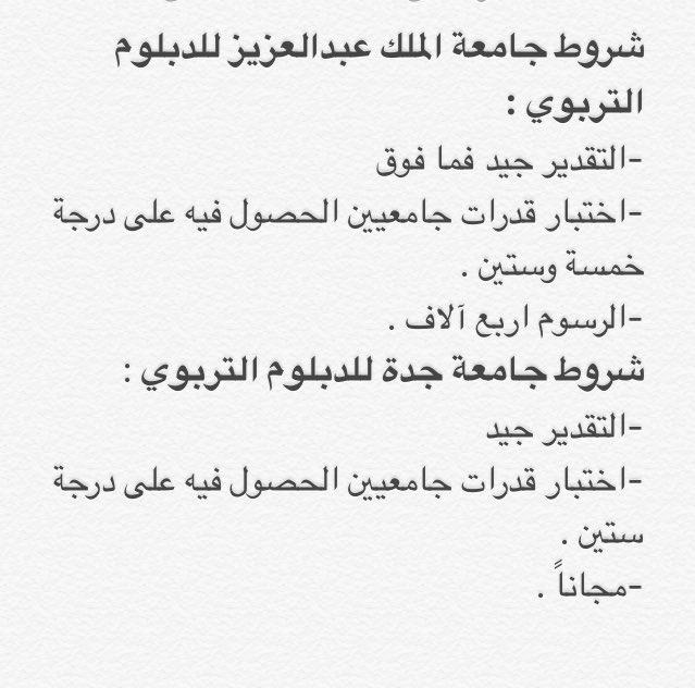 سعديه الزهراني On Twitter شروط الجامعات اللي بتفتح الدبلوم