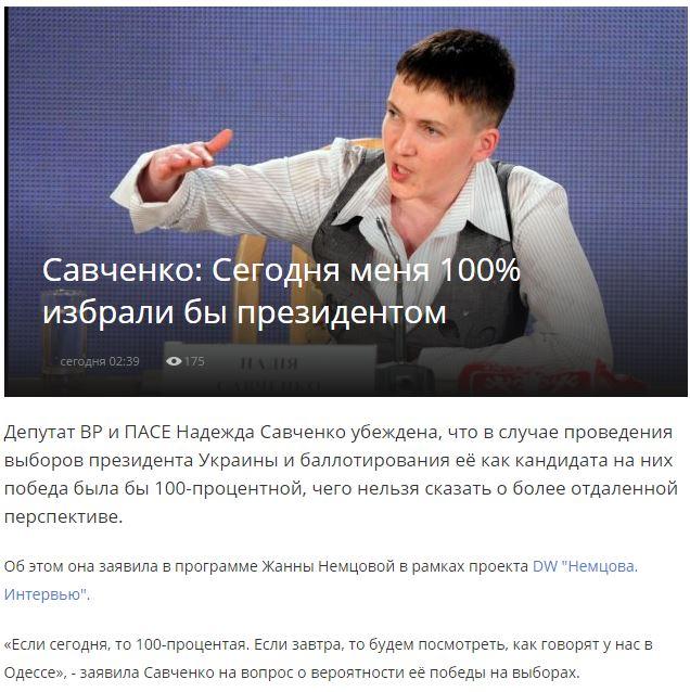 Вести диалог с заведомо продажными людьми нет смысла, - Савченко о возвращении российской делегации в ПАСЕ - Цензор.НЕТ 2291