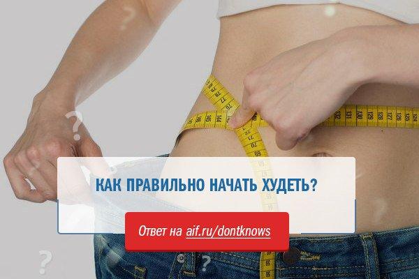 Порядок Похудения С Чего Начать. 51 способ с чего начать похудение прямо сейчас