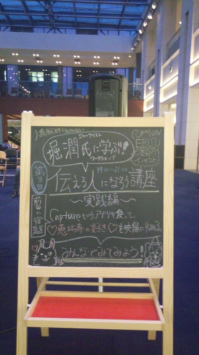 会場に到着!堀潤さんの「伝える人になろう講座」受けます〜。 https://t.co/q6N0bSXqSS