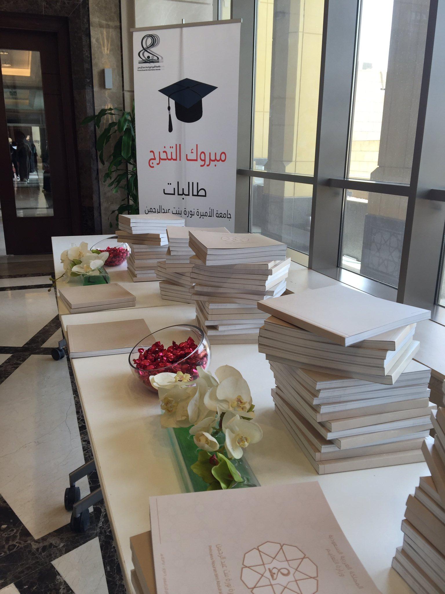 غادة المديهش Pa Twitter في جامعتي جامعة الأميرة نورة بنت