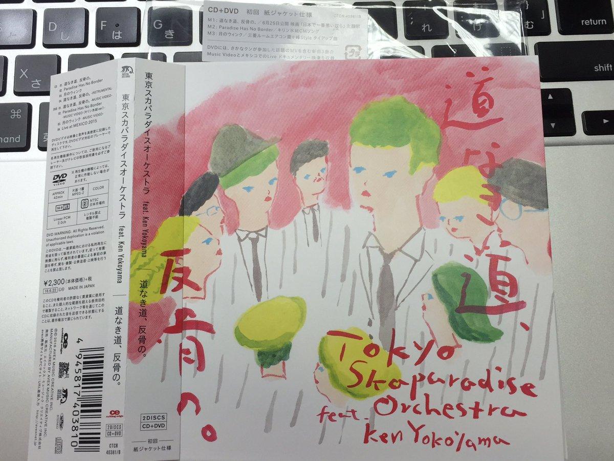 スカパラの新譜!feat.Ken Yokoyamaの1曲目は、老成を拒否する青い勢いが爽快。青い!残る2曲のインストはいずれも自ら出演のお馴染みCM曲!風格!スターなんだなぁと改めて。フェスなどでは最早超ベテラン。ずっと、私の誇り。