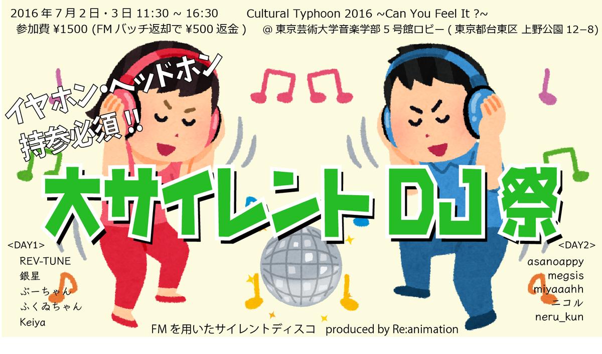 7月2日・3日に東京芸術大学で開催されるCultural Typhoon 2016( https://t.co/423sbVpPnQ )にて、太古より伝わりし奇祭 #大サイレントDJ祭 を行います!イヤホン/ヘッドホンを持って集合! https://t.co/zMWBmw1DYN