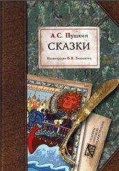а с пушкин сказки подарочное издание позолоченный обрез росмэн