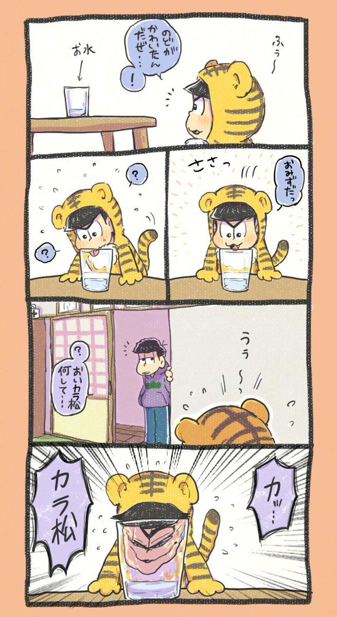 【色松マンガ】『お水が飲めないからぴ』(おそまつさん)