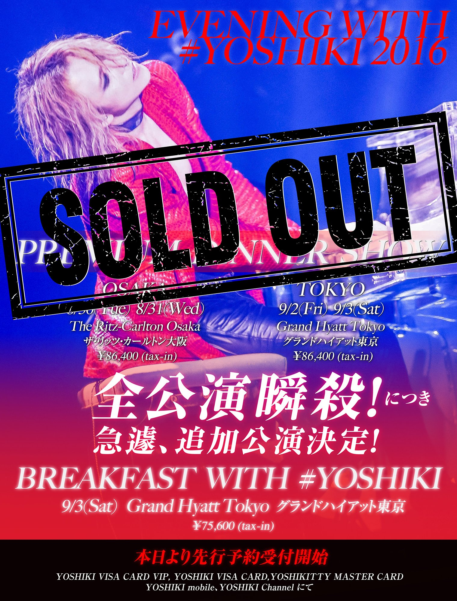 "2 NOUVEAUX concerts ""EVENING with Yoshiki"" 2016 ClkYIICUkAAztrs"