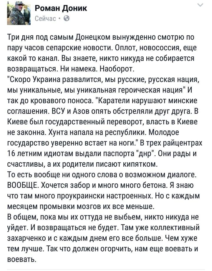 """Трое милиционеров-предателей, которые перешли на сторону """"ДНР"""", заочно приговорены к 9 годам лишения свободы - Цензор.НЕТ 1034"""