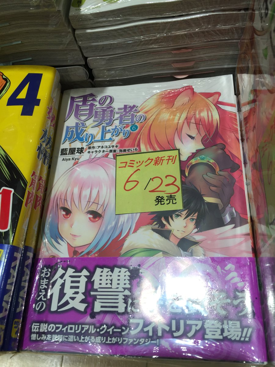 成り上がり 勇者 漫画 盾 の 新刊 の 最