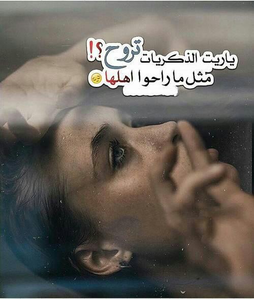 ياريت  الذكريات تروح مثل ماراحوا اهلها😢 #اناملكه #جمعه_خير_لتبادل
