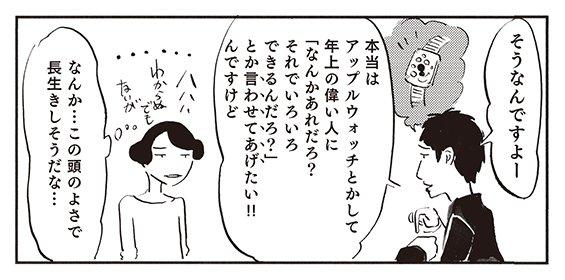 【コミックエッセイルーム】オカヤイヅミさん「おあとがよろしいようで」を更新!:最後に食べたいものがわからないという朝井リョウさんとスパゲティ屋で待ち合わせ。そこで朝井節が炸裂!?