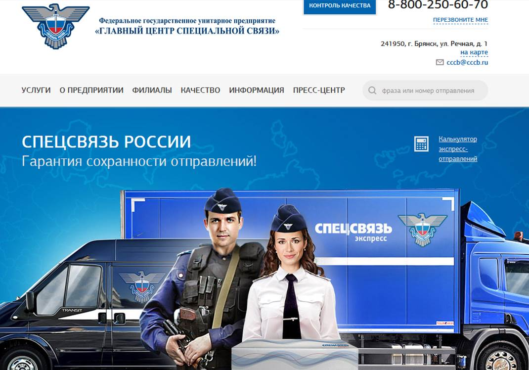 спецсвязь россии отслеживание отправлений группе повышенного