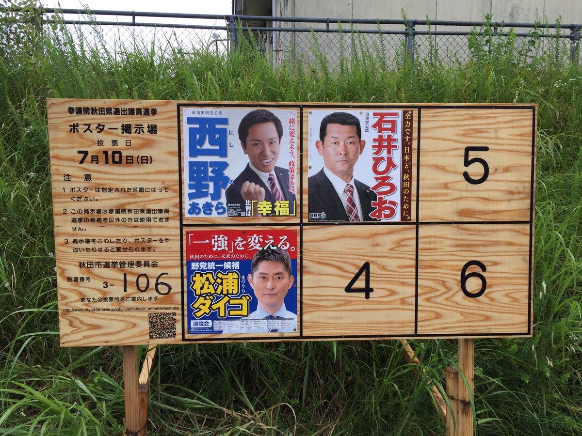 秋田県選挙区