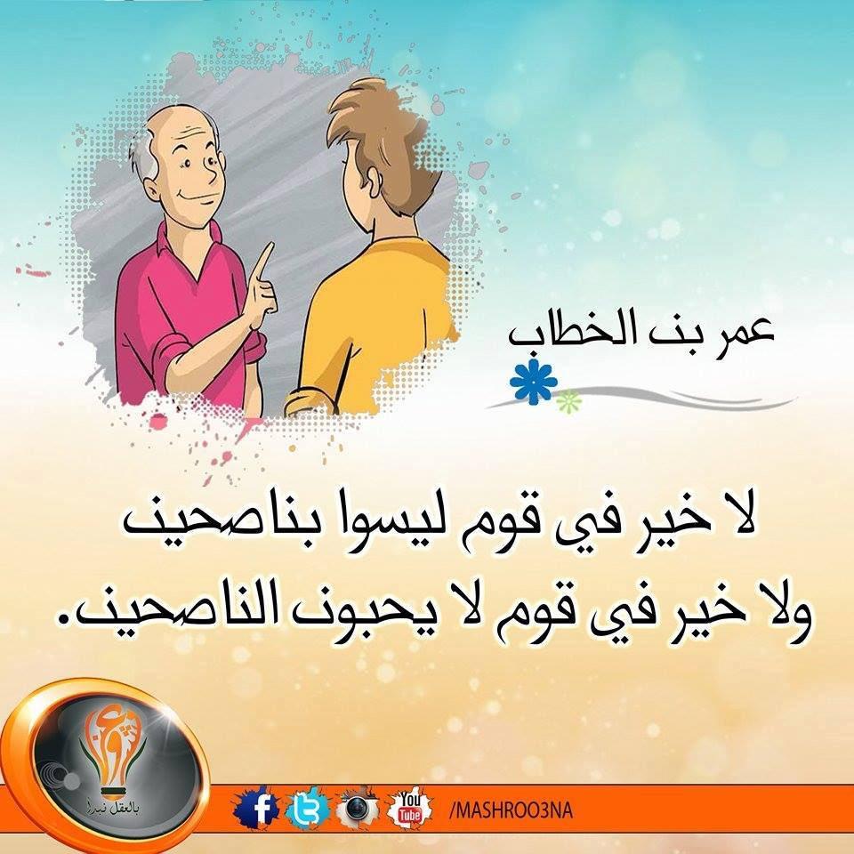 Kamal A F Twitterissa لا خير في قوم ليسوا بناصحين ولا خير في قوم لا يحبون الناصحين