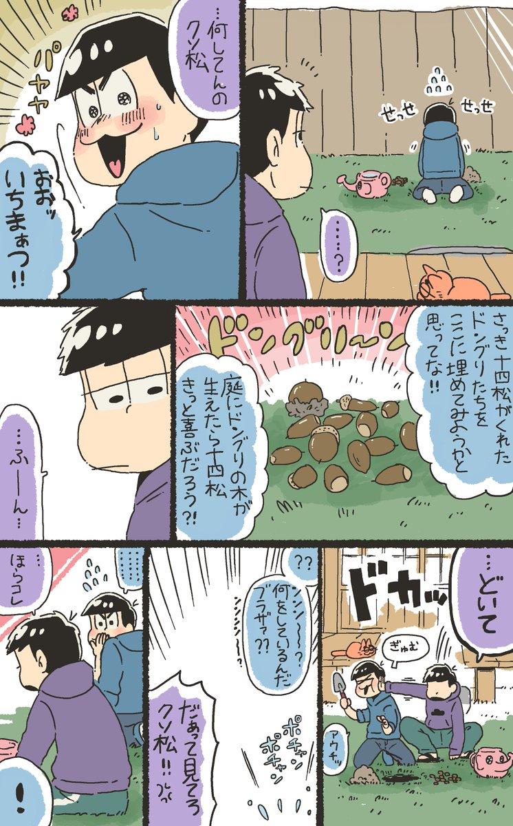 【色松】よろこぶ顔が見たい四男の漫画(おそ松さん)