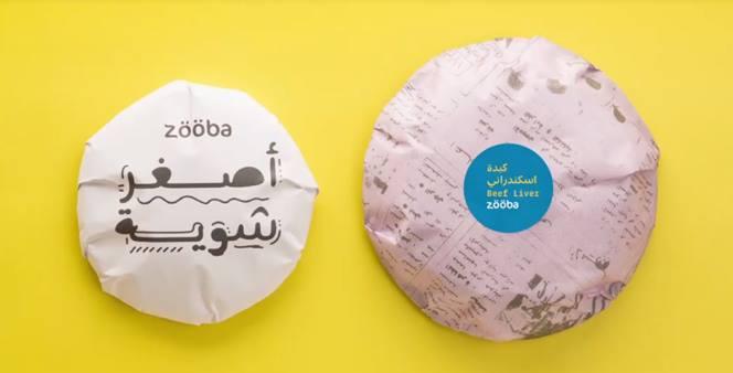 .@ZoobaEats launches #SlightlySmallerZooba with a hilarious video: https://t.co/prapXhXVyK  #Cairo #Egypt #Food https://t.co/zEb6vROTow
