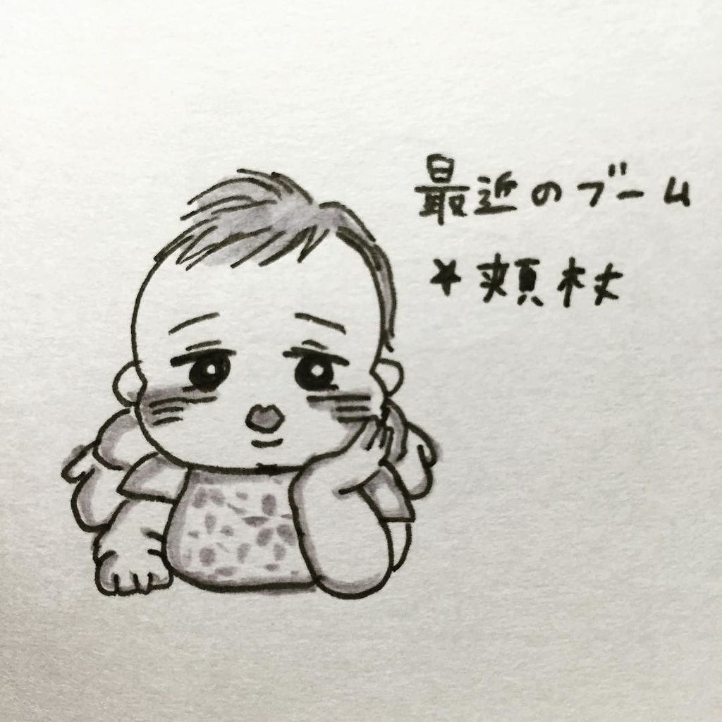 もつ 育児絵日記 On Twitter 母 頬杖する赤ちゃん初めて見た