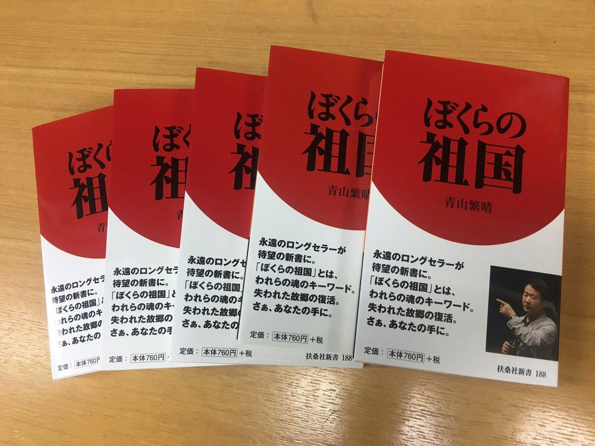 青山繁晴さんのことを知らない知人に青山さんのことを紹介するのに、青山さんの著書『ぼくらの祖国』を読んでもらうのが手っ取り早いので早速渋谷の本屋で5冊買ってきたよ。「今回の参院選で僕が投票する人の著書なんだけど熱いから読んでみて」と。 https://t.co/ROQIlkhc0E