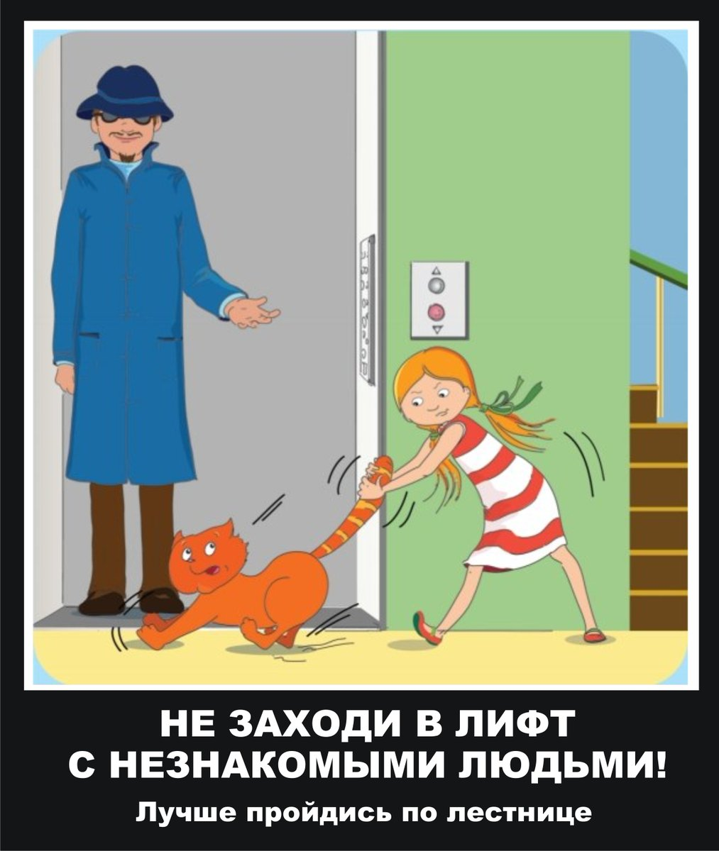 Управлять лифтом - к успехам в денежных делах.