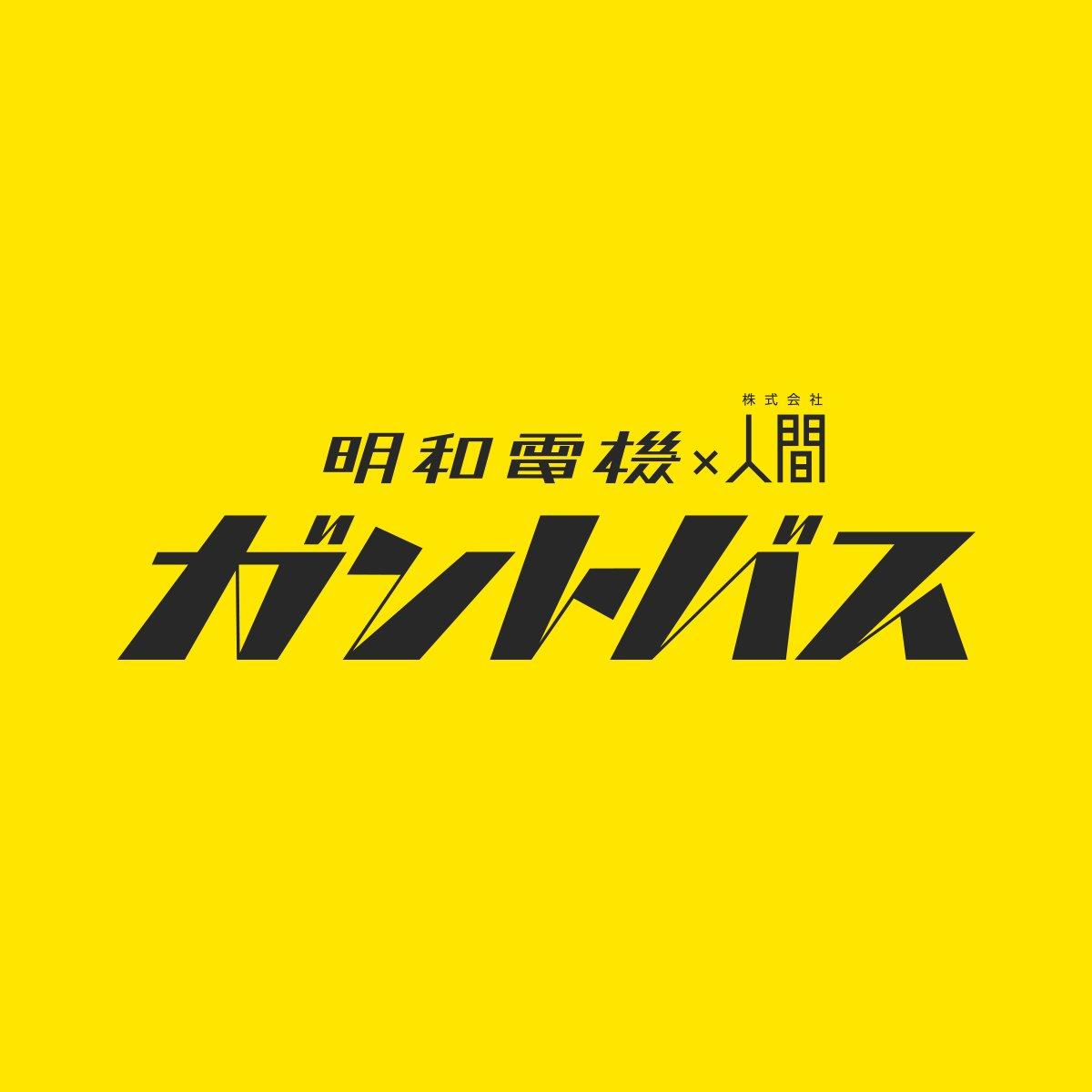 明和電機と株式会社人間のコラボ作品「ガントバス」を6月25日(土)「ナンセンスマシーン展 in 大阪」のライブパフォーマンスにて発表します!たぶん大丈夫です!たぶんウェアブルな作品! https://t.co/JaiQ6b4GKP https://t.co/U0w3OHlUhv