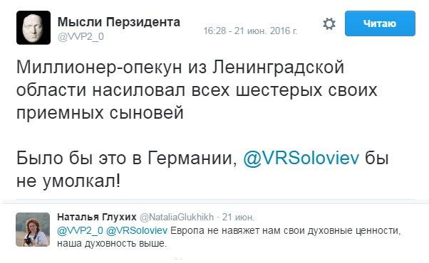 Отмена санкций не нормализует отношения Евросоюза с Россией, - RFERL - Цензор.НЕТ 6540