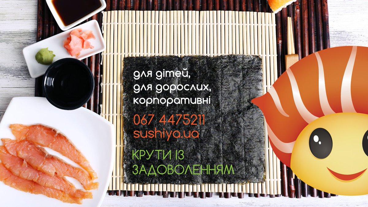 Кулінарні майстер-класи Сушия. Крути із задоволенням. https://t.co/rWoCJ4pe7w https://t.co/1o41Ux1oiL