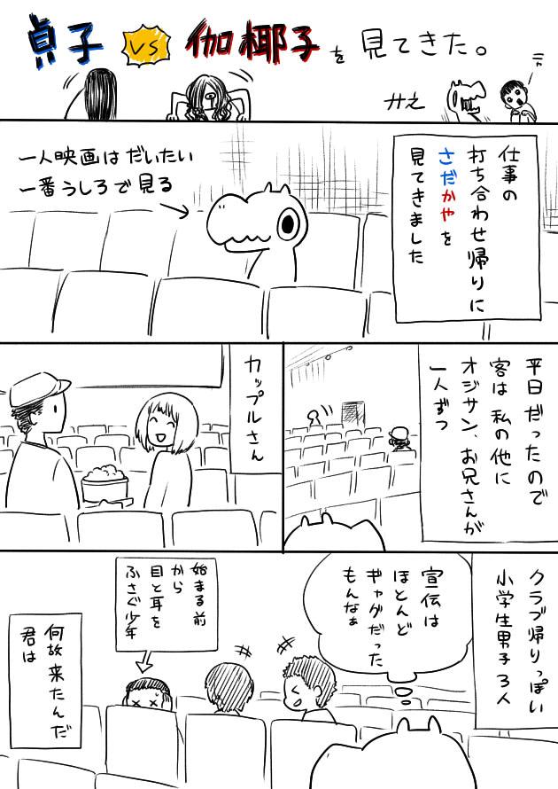 貞子vs伽椰子見てきた(1/2) ※ネタバレなし #貞子vs伽椰子 #さだかや