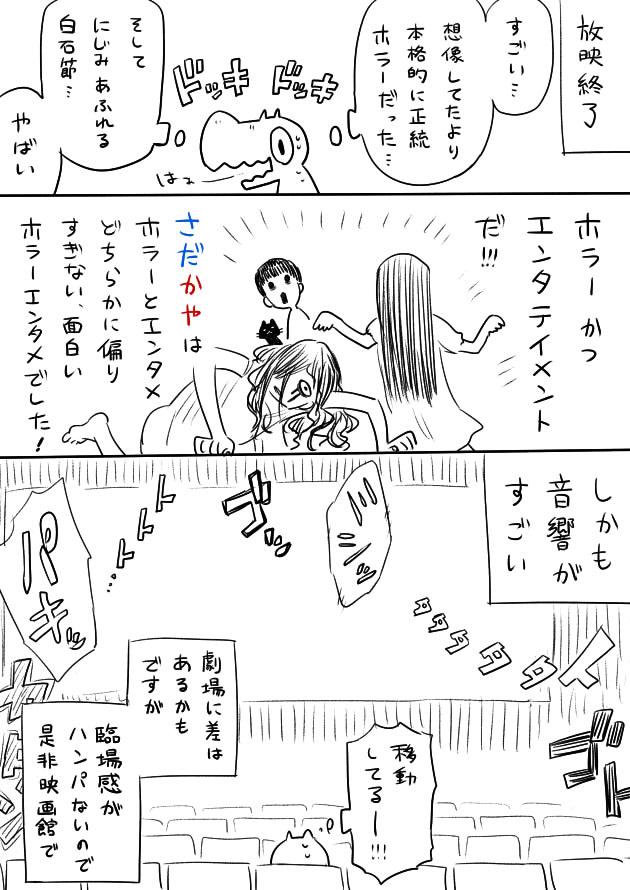 貞子vs伽椰子見てきた(2/2) ※ネタバレなし #貞子vs伽椰子 #さだかや