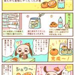 簡単激ウマ♪ミカンと炭酸水でシュワシュワ果実の新食感スイーツ♪