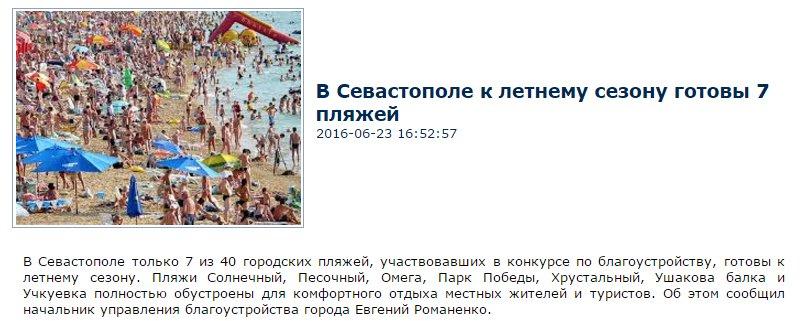 В оккупированном РФ Крыму загорелся автобус с 37 детьми - Цензор.НЕТ 1888