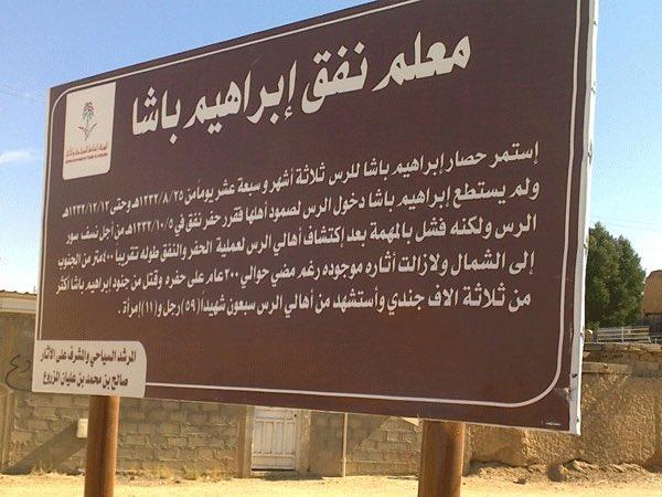 نتيجة بحث الصور عن نفق إبراهيم باشا بمدينة الرس