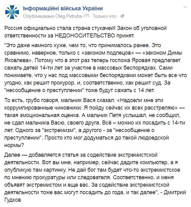 Бюро ПАСЕ приняло декларацию об общих ценностях с РФ и о необходимости движения навстречу, - Арьев - Цензор.НЕТ 8732
