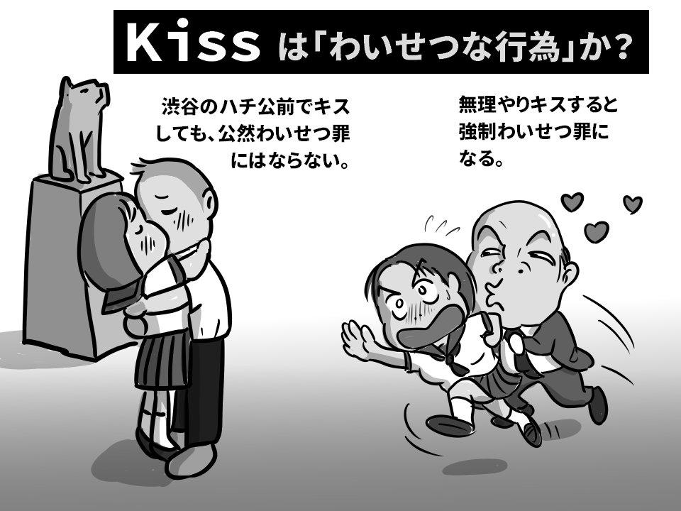 """Ο χρήστης ヘチマ στο Twitter: """"強制わいせつ罪の「わいせつな行為 ..."""