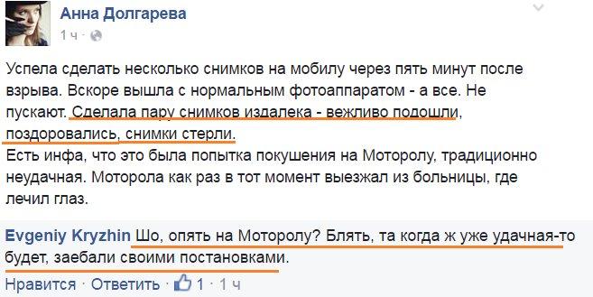 """""""Бой может длиться и час, и два, и целый день. В любое время, когда удобно господам сепаратистам"""", - украинские бойцы возле Верхнеторецкого - Цензор.НЕТ 1626"""