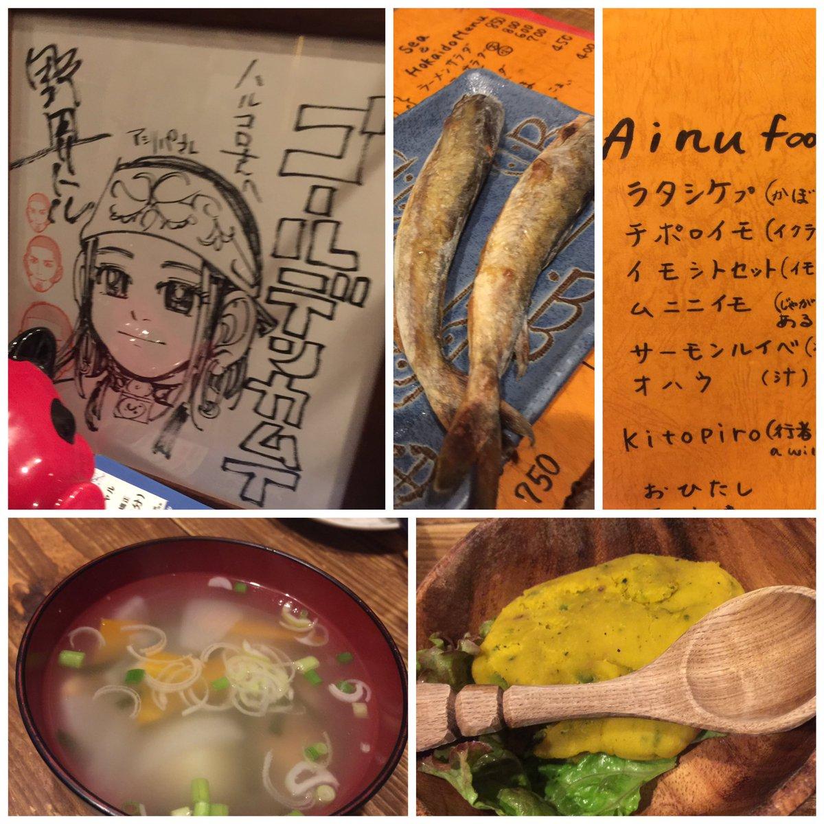 東京に一軒しかないと言われるアイヌ料理屋でゴールデンカムイ飲み。ついに『アシリパ』の正しい発音を知る。特に行者ニンニクを使った鹿肉料理とオハウがヒンナなのでオススメです!ヒンナヒンナ!(*`Д´*) https://t.co/ZuVeB7EzcQ