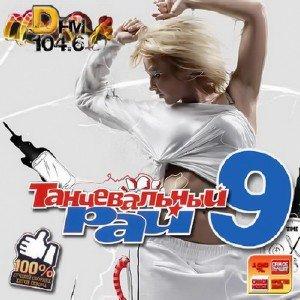 Скачать музыку dfm 2013